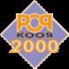 Popkoor 2000